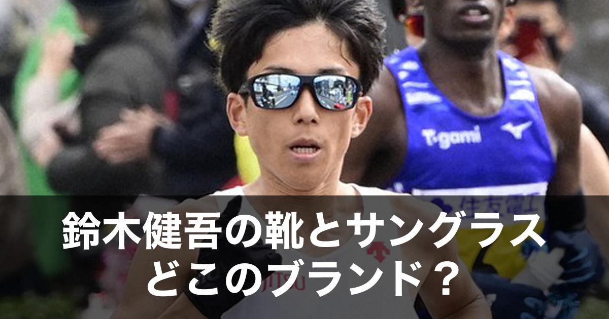 鈴木健吾のシューズとサングラスはどこのブランド?早くも売切れ続出!?