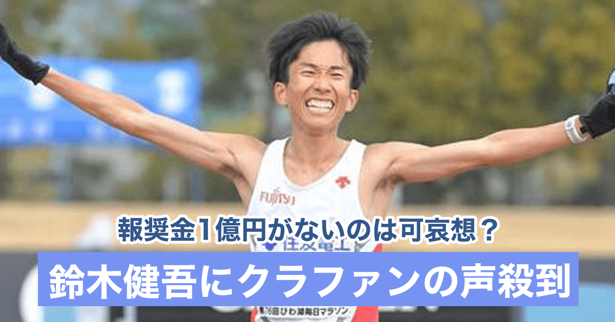 鈴木健吾は日本新記録でも1億円なしで可哀想!クラファンを募る声も!