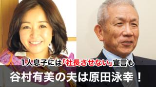 【顔画像】谷村有美の夫は原田泳幸!子供(息子)には社長させない宣言も!