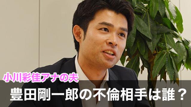 【顔画像】豊田剛一郎の不倫相手A子は誰?安達祐実似のウェブデザイナー!