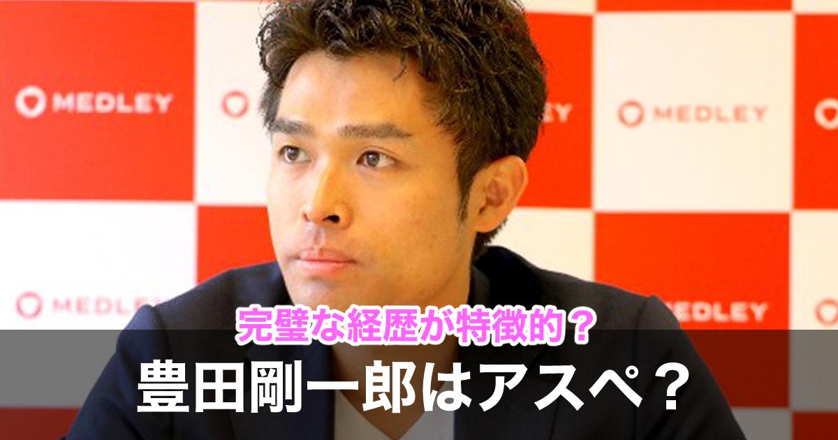 豊田剛一郎はアスペルガーって本当?完璧な経歴がアスペの特徴でもあった?