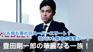 豊田剛一郎の父親は超エリート!姉も医者で祖父には驚きの事実が!?