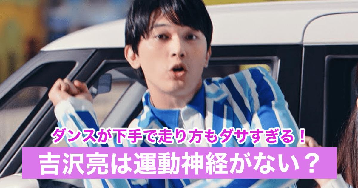 【動画】吉沢亮のソリオダンスが下手!運動神経ないの?走り方もダサい!