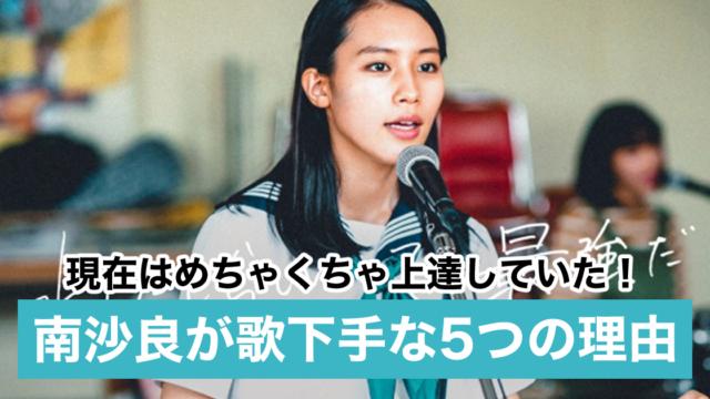 【動画】南沙良が歌下手と言われる5つの理由!現在はかなり上達していた!