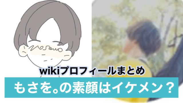 【画像】もさを。の素顔はイケメン?年齢や経歴wikiプロフィールまとめ!
