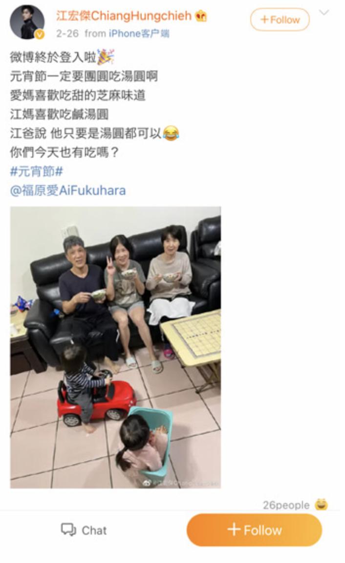 夫の江宏傑が2月26日にアップした江の両親と福原母の団らんの様子