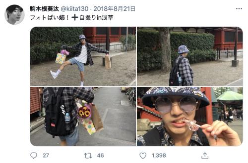 駒木根葵汰の姉・梨奈さんは、空手の実力者。