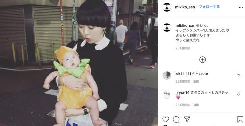 MIKIKOと真鍋大度には子供が1人?