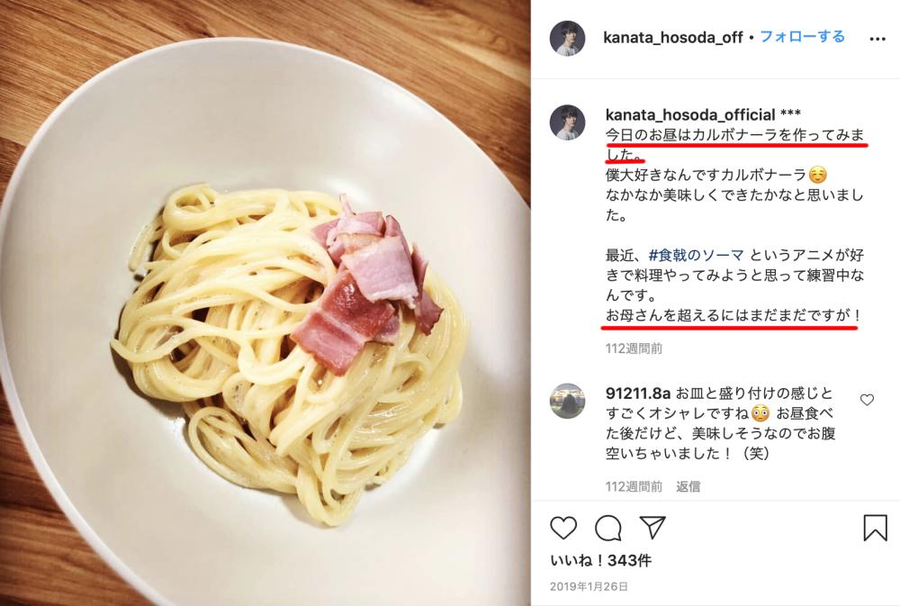 細田佳央太の母親は料理が上手
