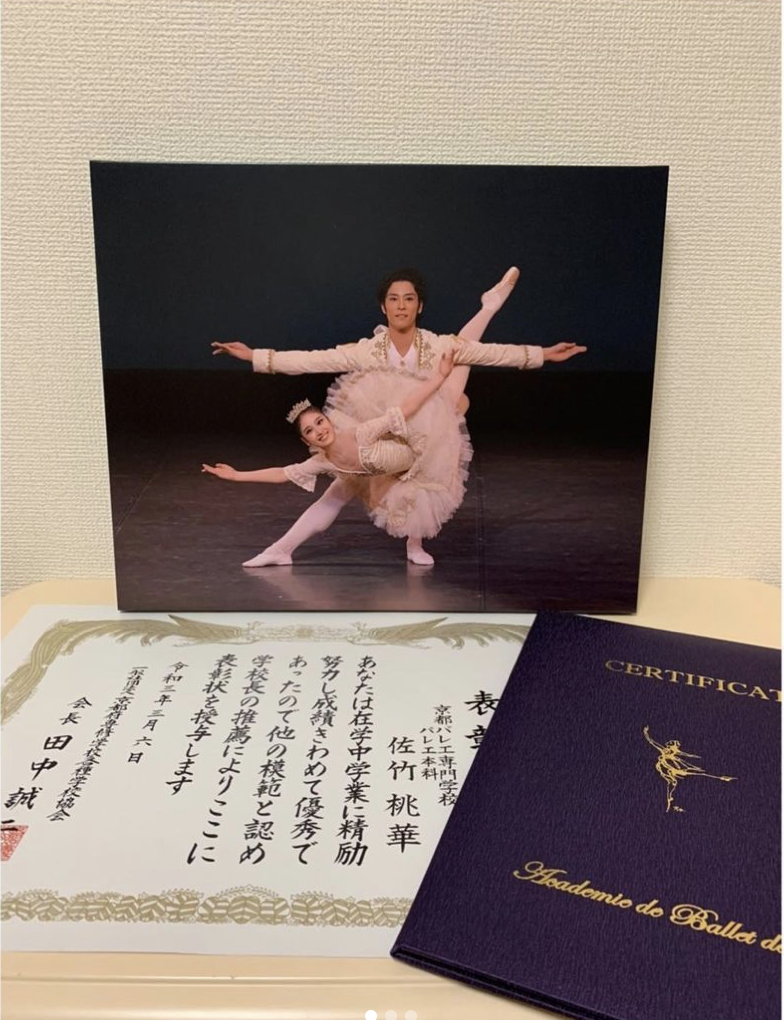 佐竹桃華は京都バレエ専門学校を卒業