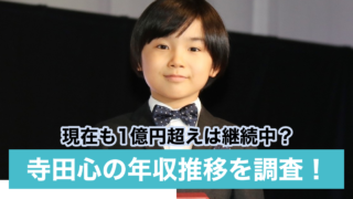 寺田心の現在の年収推移やギャラを調査!過去には1億円超えも!?