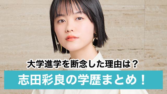 【志田彩良の学歴】クラーク記念国際高校出身で中学は?大学進学せずに女優業へ!