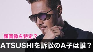 【特定】ATSUSHIの元彼女・モデル兼インフルエンサーA子は誰?顔画像は?