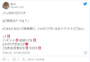 髙橋優斗のデートプラン