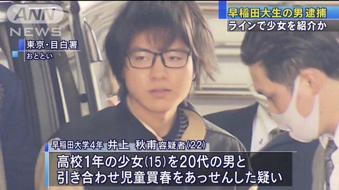 児童売春あっせんの疑いで早稲田大学の井上秋甫容疑者が逮捕!