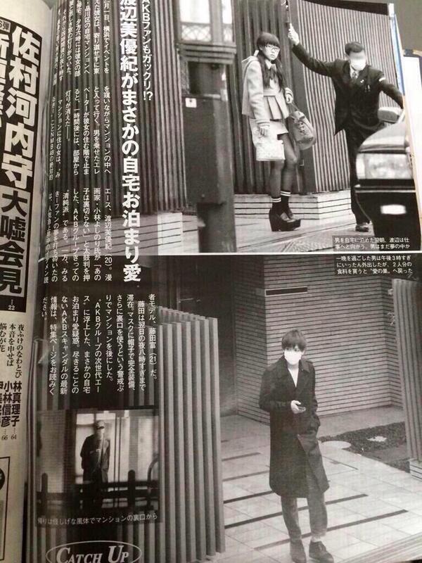 渡辺美優紀と藤田富