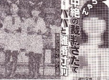 小林星蘭の母親の不倫報道(週刊女性より)