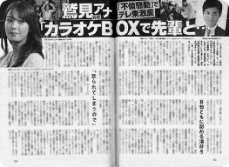 鷲見玲奈と増田和也アナの不倫報道