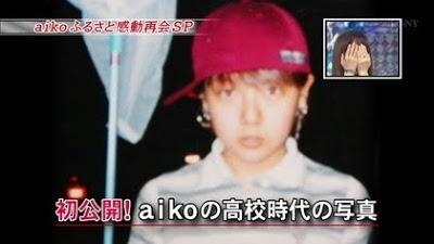 aikoのデビュー前の高校時代