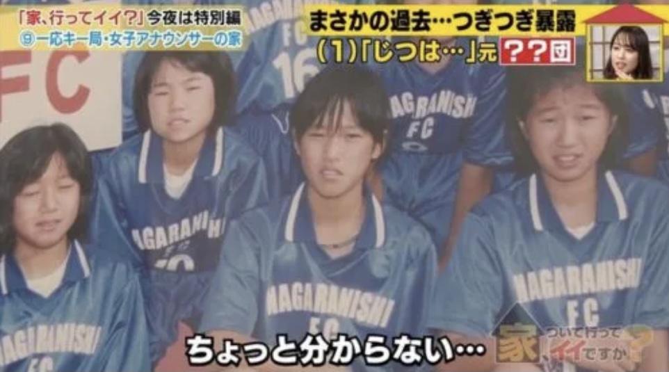 鷲見玲奈の小学校時代はサッカー少女