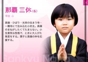 5→9~私に恋したお坊さんの寺田心