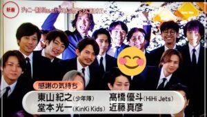 ジャニー喜多川さんの「お別れの会」で髙橋優斗が代表