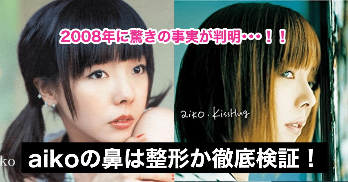 【画像比較】aikoは鼻筋が変!整形か時系列で検証→2008年に驚きの事実が判明!