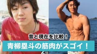 【画像比較】青柳塁斗の現在の筋肉が凄い!驚きの筋トレ方法も紹介!
