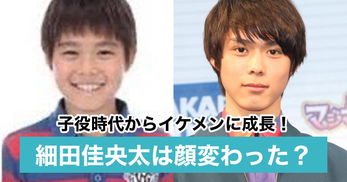 【画像比較】細田佳央太は子役時代から顔変わった?イケメンな成長ぶりに驚愕!