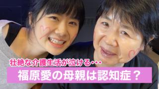 【画像】福原愛の母親の病気は認知症?現在は車椅子!壮絶な介護生活が泣ける!