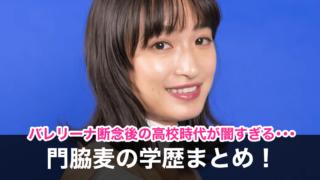 門脇麦は桐朋女子中学→ 狛江高校出身!バレエ断念後の学生時代が闇すぎる!
