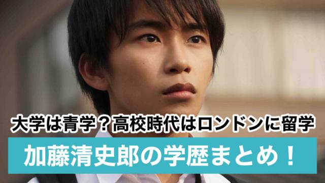 加藤清史郎の大学は青学で立教はデマ!高校は帝京ロンドンで英語力がスゴイ!