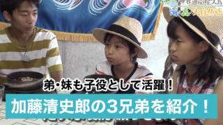 【顔画像】加藤清史郎は3兄弟!妹と弟・憲史郎は子役で活躍!共演作品も紹介