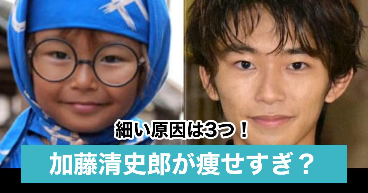 【画像比較】加藤清史郎が痩せすぎ!ほうれい線が深いのは拒食症で偏食が原因?