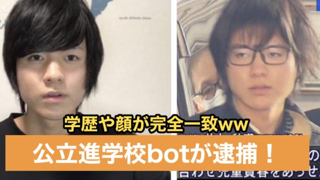 公立進学校botが売春斡旋で逮捕?井上秋甫の学歴や顔が完全一致!