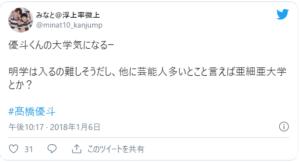 髙橋優斗は亜細亜大学