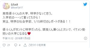 髙橋優斗は明治学院大学?