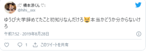 髙橋優斗は大学をやめた?