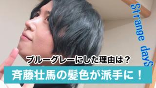 【画像】斉藤壮馬の髪色がブルーグレーに!その理由は?【花江夏樹も気付かない派手髪】