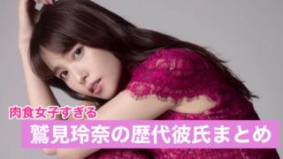 【2021最新】鷲見玲奈の歴代彼氏6人!現在は野村周平と結婚間近?