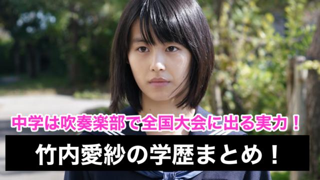竹内愛紗は八雲学園高校出身!中学校では吹奏楽でプロを目指す腕前も!