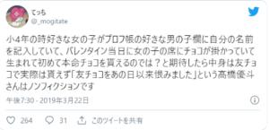 髙橋優斗のモテエピソード