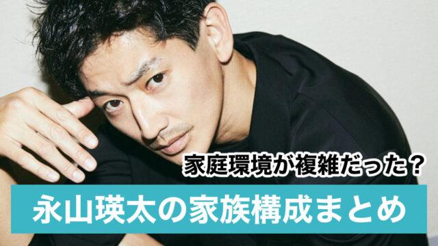 永山瑛太の家族構成|3兄弟とも役者!両親は離婚し父親は自殺?家庭環境が複雑だった?