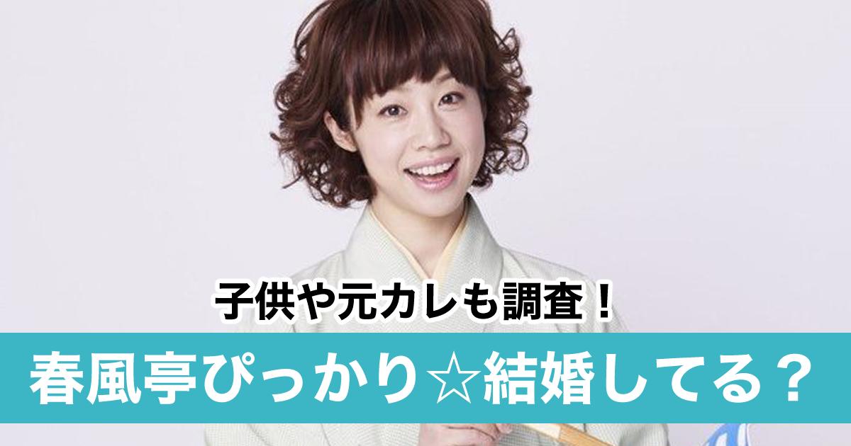 春風亭ぴっかり☆の結婚相手や子供はいる?彼氏の噂や経歴を調査!