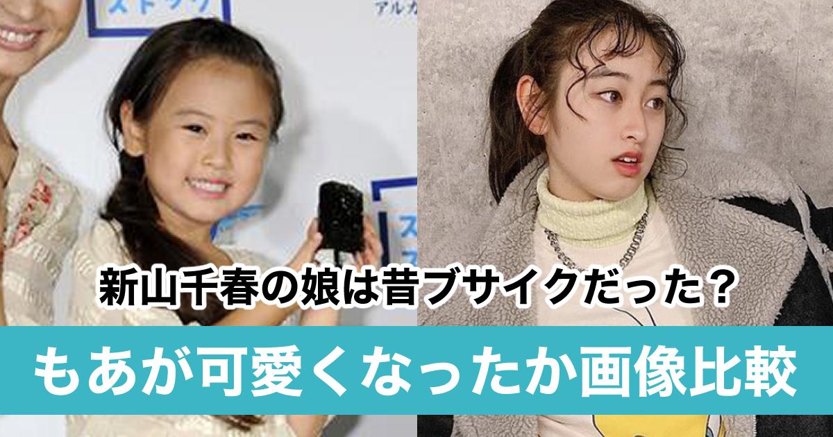 【画像】新山千春の娘もあが可愛くなった!小春時代から顔が変わった3つの理由