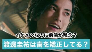 【画像】渡邊圭祐は歯並び矯正してる?イケメンなのに前歯が残念と話題!