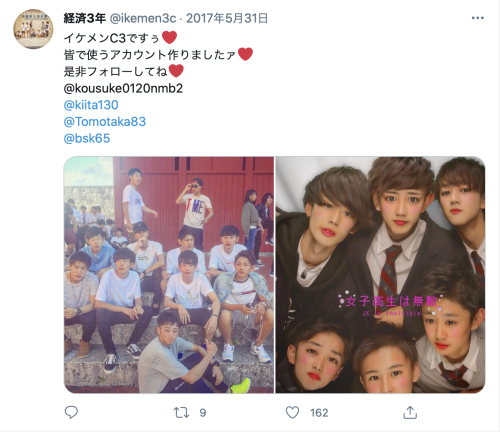 駒木根葵汰の高校時代の同級生との共同Twitterアカウント