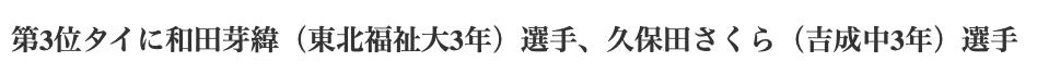 松山英樹の嫁は和田芽緯