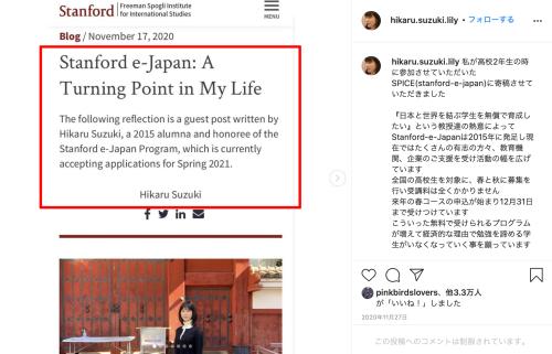 鈴木光はスタンフォード大学留学?