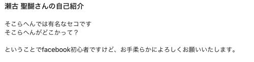 瀬古聖醐さんのFacebookより